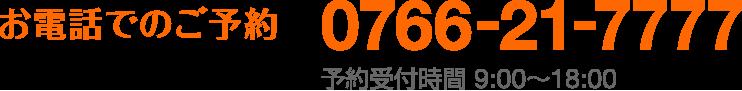 0766-21-7777 予約受付時間 9:00〜18:00